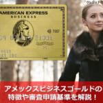 アメックスの法人カード!アメックスビジネスゴールドの特徴や審査申請基準を解説!