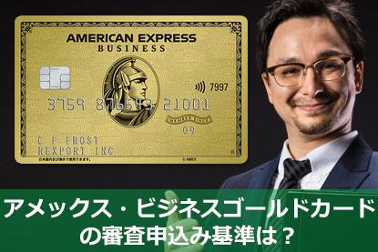 アメックス・ビジネスゴールドカードの審査申込み基準は?