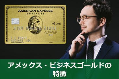 アメックス・ビジネス・ゴールドカードの特徴