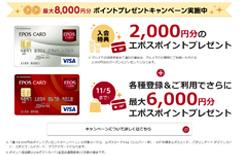 年会費無料で海外旅行傷害保険付きのエポスカード 8,000ポイントプレゼント中! 公式サイト