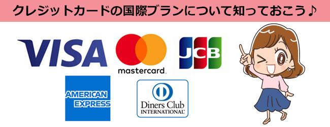 クレジットカードの国際ブランドについて知っておこう
