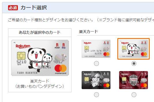 カードの選択