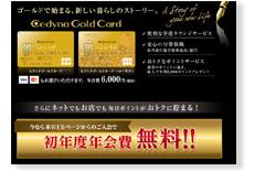 セディナゴールドカード公式サイト