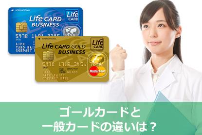 ゴールカードと一般カードの違いは?