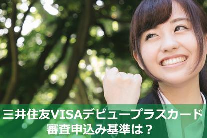 三井住友VISAデビュープラスカードの審査申込み基準は?
