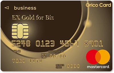 オリコの法人カード「EX Gold for Biz M iD×QUICPay」