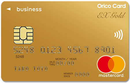 オリコの法人カード「EX Gold for Biz 」