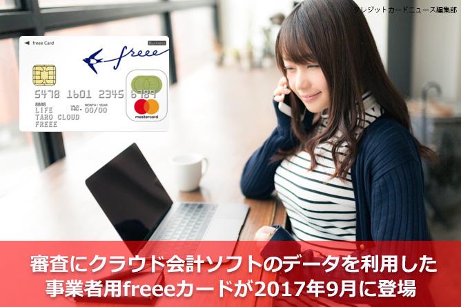 審査にクラウド会計ソフトのデータを利用した事業者用freeeカードが2017年9月に登場