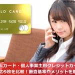 法人カード・個人事業主用クレジットカード人気の9枚を比較!審査基準やメリットを解説!