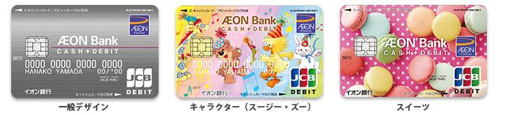 イオン銀行のデビットカードも人気!