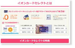 イオンカード公式サイト
