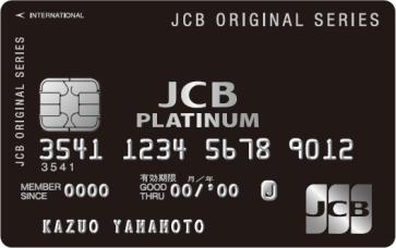 JCBプラチラカードは招待制じゃない