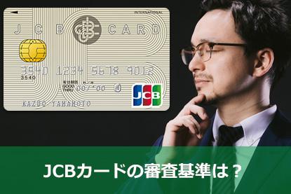 JCBカードの審査基準は?