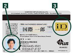 三井住友VISAカードは裏面に顔写真付き