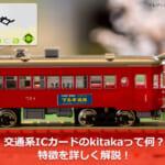 交通系ICカードのkitakaって何?特徴を詳しく解説!