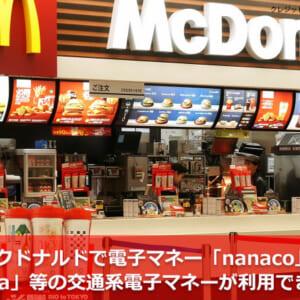 マクドナルドで電子マネー「nanaco」と「Suica」等交通系電子マネーが2017年8月1日から利用できます。