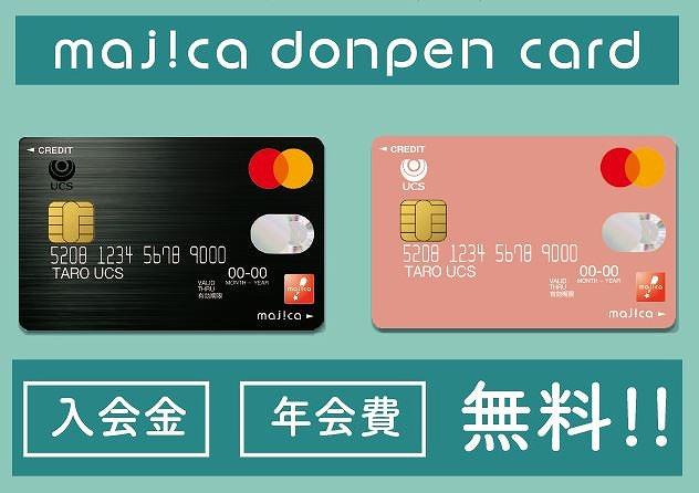majica donpen card UCSの特徴