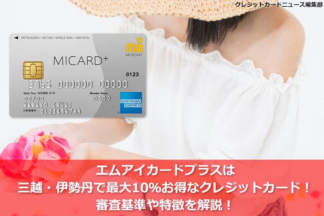 エムアイカードプラスは三越・伊勢丹で最大10%お得なクレジットカード!審査基準や特徴を解説!
