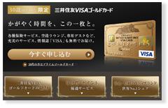 三井住友VISAゴールドカード公式サイト