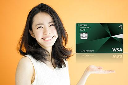 三井住友カードはポイント交換が豊富!