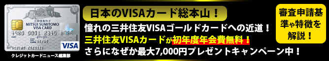三井住友VISAクラシックカードの実力は?審査基準や評判を解説!