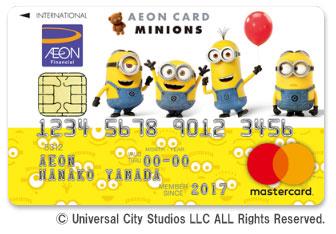 ミニオンズデザインのイオンカードも大人気!