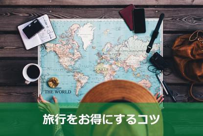 旅行をお得にするコツ