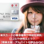 楽天カードの審査基準や特徴を解説!口コミや評判はどう?【専業主婦・アルバイトも申込みOK】