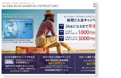 セゾンブルー・アメリカン・エキスプレスカード公式サイト