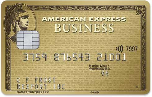 すぐわかる!アメックス・ビジネス・ゴールドカード(ゴールド)の特徴