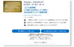 アメックス・ビジネス・ゴールドカード公式サイト