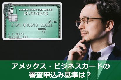 アメックス・ビジネスカード(グリーン)の審査申込み基準は?