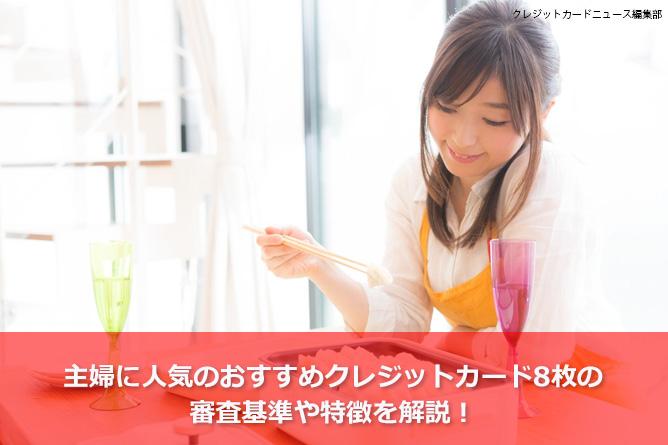 主婦に人気のおすすめクレジットカード8枚の審査基準や特徴を解説!