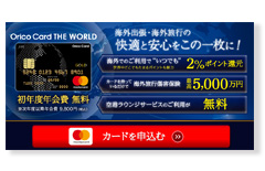 Orico Card THE WORLD公式サイト