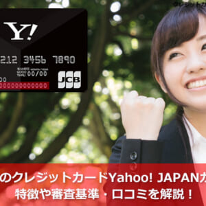 ヤフーのクレジットカードYahoo! JAPANカードの特徴や審査基準・口コミを解説!ソフトバンクユーザーの16%還元の方法とは?【専業主婦・アルバイトもOK】