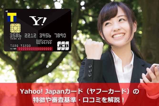 Yahoo! Japanカード(ヤフーカード)の特徴や審査基準・口コミを解説!