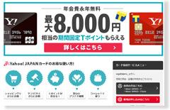 Yahoo!JAPANカード公式サイト