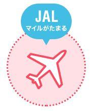 JALマイルが貯まる