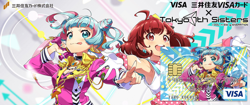 Tokyo 7th シスターズ(ナナシス)のクレジットカードが登場!審査基準や評判は?