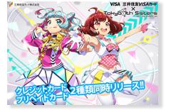 Tokyo 7th シスターズ VISAカード公式サイト