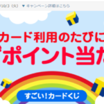 Yahoo!JAPANキャンペーン