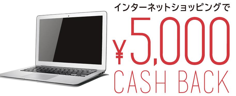 JCBネットショッピングで5000円キャッシュバック