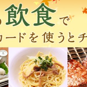 JCB秋の飲食キャンペーン