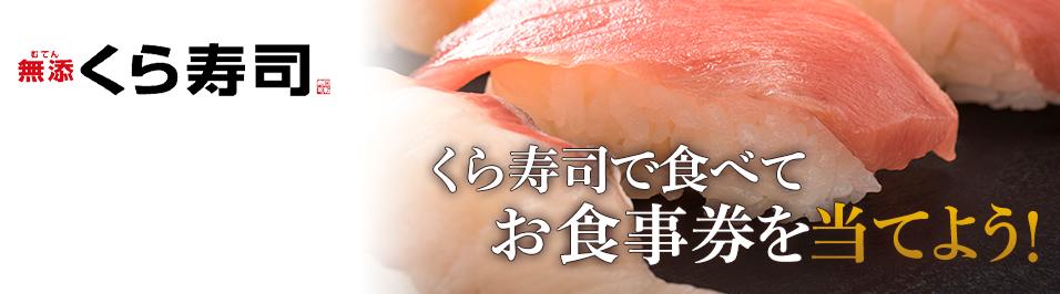 JCBくら寿司JCBカード取扱1周年キャンペーン