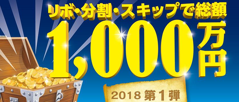JCBリボ・分割・スキップで総額1,000万円2018第1弾