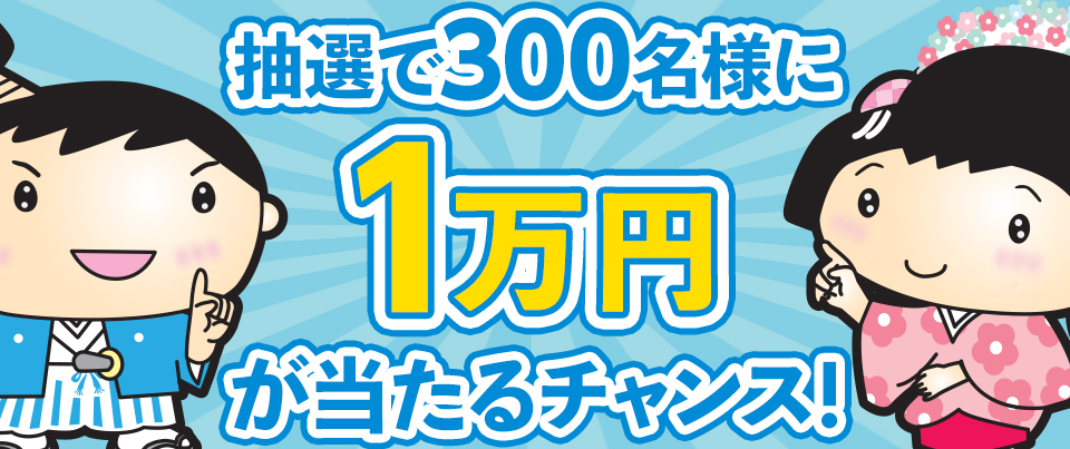 JCB「支払い名人」で1万円キャッシュバック!