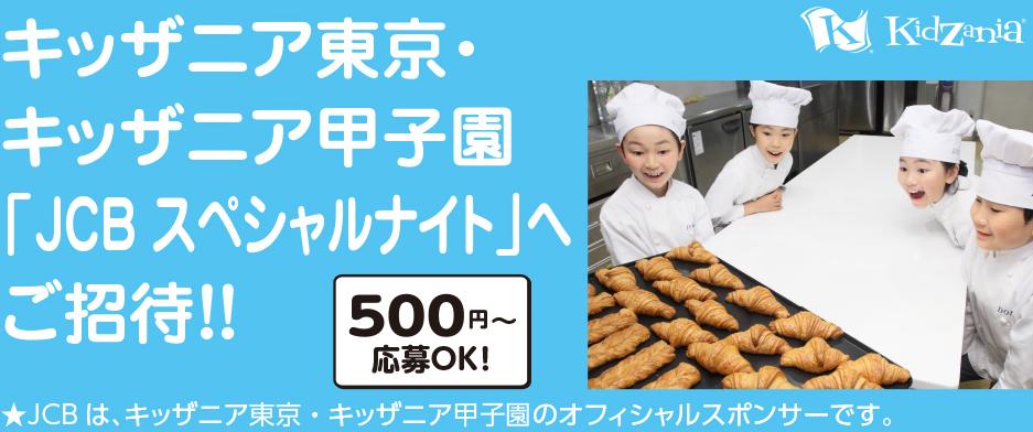JCBキッザニア「JCB スペシャルナイト」にご招待!キャンペーン