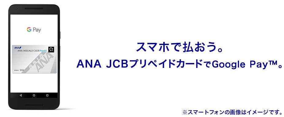 JCB「ANA JCBプリペイドカード」でGoogle Payを使って全員にもれなく5%キャッシュバック