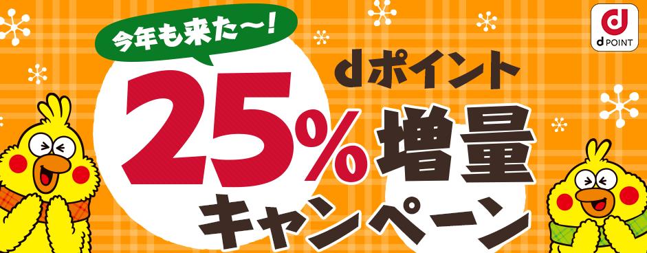 JCBdポイント25%増量キャンペーン