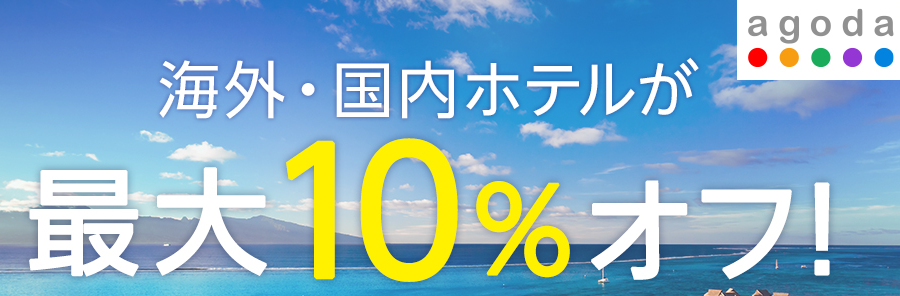 JCBAgoda×JCB 海外・国内ホテルが最大10%オフ!キャンペーン